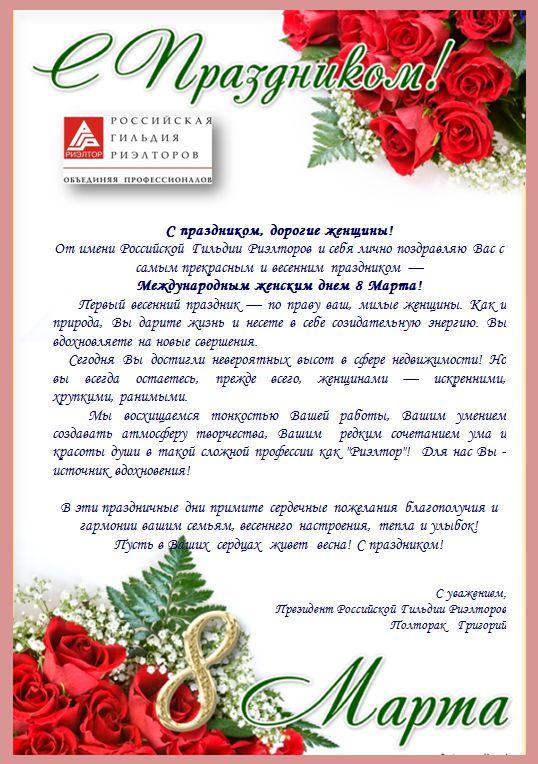 Поздравления к 8 марту губернатора