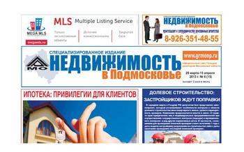 http://grmonp.ru/admin/i/pic/20130328_155237.JPG