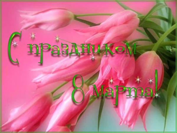 Поздравление Президента Гильдии риэлторов Московской области с Женским Днём!