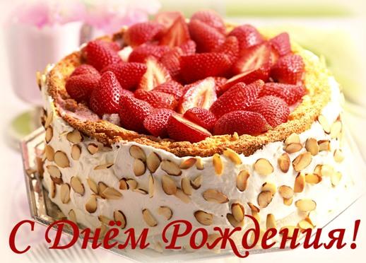 http://grmonp.ru/uploads/images/pozdravleniya/den%20rojdenia%203.jpg